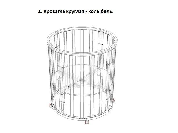 Инструкция по сборке кроватки Uomo Da-Vinci
